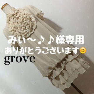 グローブ(grove)のみぃ〜♪♪様専用(ひざ丈ワンピース)