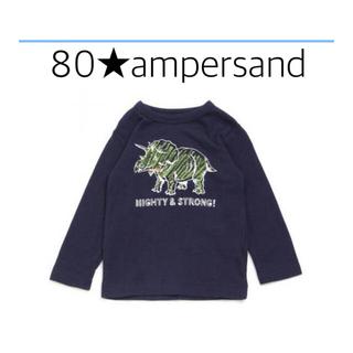アンパサンド(ampersand)の80 Tシャツ 男の子 恐竜 長袖(Tシャツ)