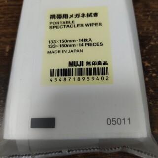 ムジルシリョウヒン(MUJI (無印良品))の無印良品 携帯用メガネ拭き(その他)