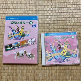 ヤマハ(ヤマハ)のAya様専用 ヤマハ音楽教室 幼児科 ぷらいまりー4 CD/DVD セット (キッズ/ファミリー)