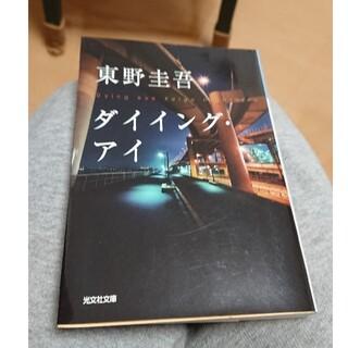 コウブンシャ(光文社)のダイイング・アイ(その他)