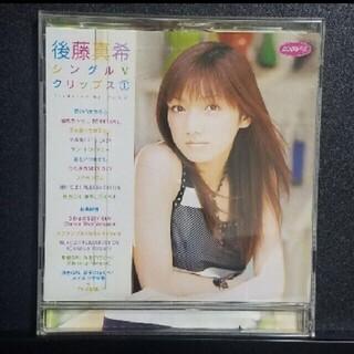 モーニング娘。 - 後藤真希シングルVクリップス(1) DVD
