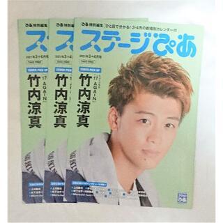 ステージぴあ 2021年3+4月号 3冊 竹内涼真(印刷物)