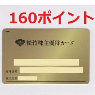 松竹 株主優待カード 160P 男性名義 返却不要 ポイント確認可能(その他)