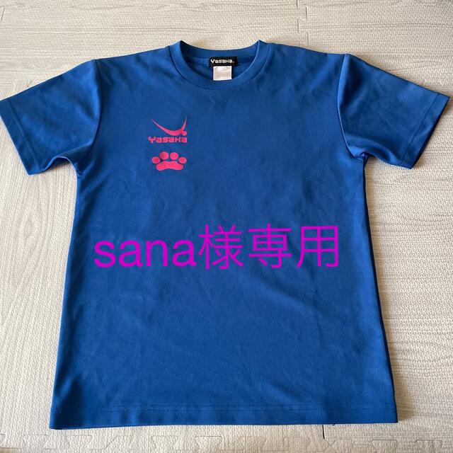 Yasaka(ヤサカ)の卓球☆Tシャツ ヤサカ スポーツ/アウトドアのスポーツ/アウトドア その他(卓球)の商品写真
