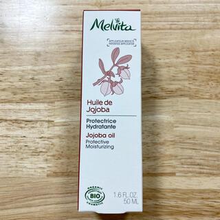Melvita - 新品 メルヴィータ ビオオイル ホホバオイル