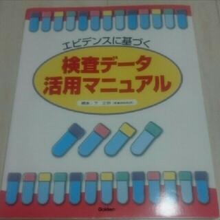 検査データ(健康/医学)