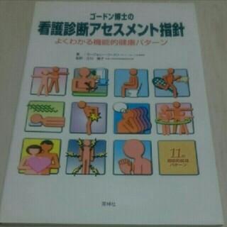 看護診断(健康/医学)