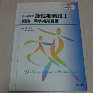 急性期看護(健康/医学)