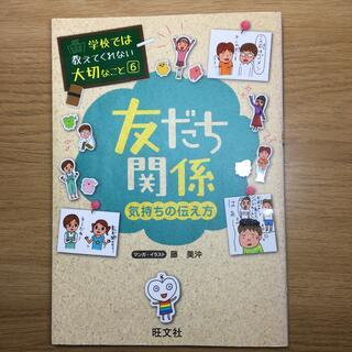 オウブンシャ(旺文社)の友だち関係 気持ちの伝え方(絵本/児童書)
