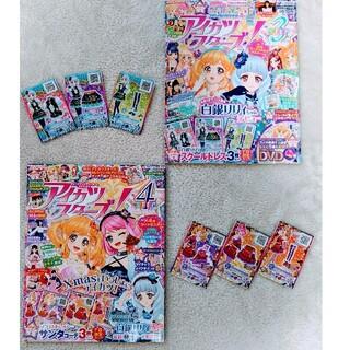 アイカツ(アイカツ!)のアイカツ公式ファンブック+カード(絵本/児童書)