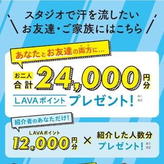 LAVAホットヨガLAVA ラバ お友達紹介キャンペーン クーポン(その他)