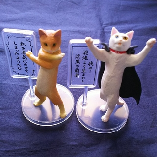 BANDAI - ガチャガチャ/厨二猫/ちゅうにびょう
