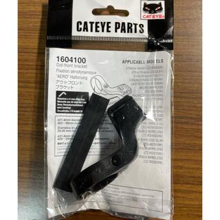 キャットアイ(CATEYE)の未使用 Cateye サイコン取り付けアウトフライブラケット OF-100(パーツ)