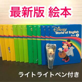 Disney - 【GWセール‼︎】最新版メインプログラム絵本 ライトライトペンセット