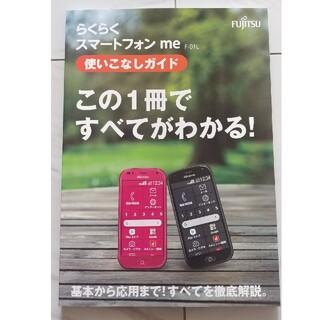 エヌティティドコモ(NTTdocomo)のプレゼントに。らくらくスマートフォン me F-01L 使いこなしガイドブック(その他)