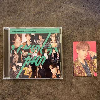 セブンティーン(SEVENTEEN)のひとりじゃない通常盤(K-POP/アジア)