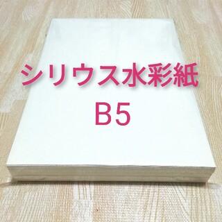 画材 シリウス水彩紙 B5(スケッチブック/用紙)