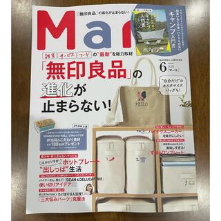 コウブンシャ(光文社)のMart 2021年6月号 最新号(住まい/暮らし/子育て)