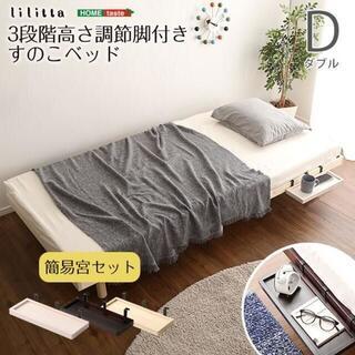 【簡易宮セット】パイン材高さ3段階調整脚付きすのこベッド(ダブル)(すのこベッド)