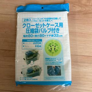 2枚 衣類用圧縮袋 クローゼット 新品 (押し入れ収納/ハンガー)