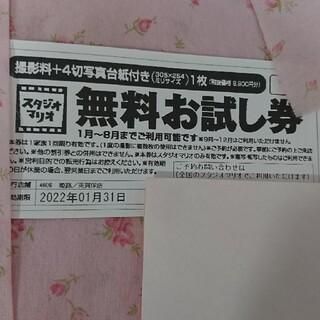 キタムラ(Kitamura)のカメラのキタムラ スタジオマリオ(その他)