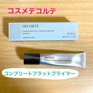 COSME DECORTE - コスメデコルテ 化粧下地