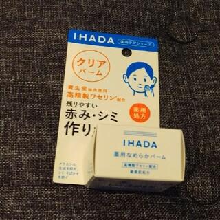 シセイドウ(SHISEIDO (資生堂))のイハダ 薬用クリアバーム 資生堂 美白クリーム 新品(フェイスオイル/バーム)