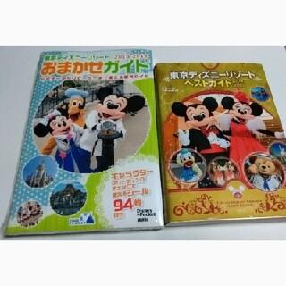 ディズニー(Disney)の東京ディズニ-リゾ-ト おまかせガイド ベストガイド 2014 2015 16(地図/旅行ガイド)