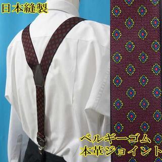 日本縫製 35mm サスペンダー ベルギーゴム 本革仕様 クレスト エンジ(サスペンダー)