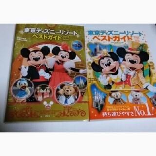 ディズニー(Disney)の東京ディズニ-リゾート ベストガイド 2014 2015 2016 2017(地図/旅行ガイド)