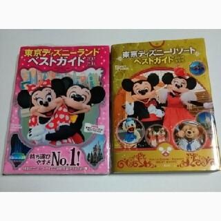 ディズニー(Disney)の東京ディズニ-リゾ-ト ベストガイド2014 2015  2016(地図/旅行ガイド)