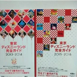 ディズニー(Disney)の東京ディズニ-ランド完全ガイド 2013-2014 2015-2016 (地図/旅行ガイド)