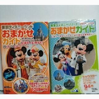 ディズニー(Disney)の東京ディズニ-ランド おまかせガイド 2014 2015 2016(地図/旅行ガイド)