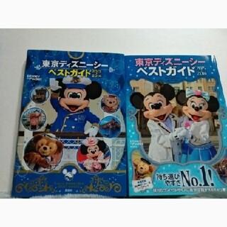 ディズニー(Disney)の東京ディズニ-シ- ベストガイド 2013-2014 2015-2016(地図/旅行ガイド)