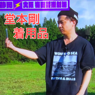 SEA - ★堂本剛着用★WIND AND SEA★PHOTO T-SHIRT/ブラックM★