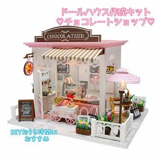 ドールハウス チョコレートショップ 作成キット ミニチュア DIY(模型/プラモデル)