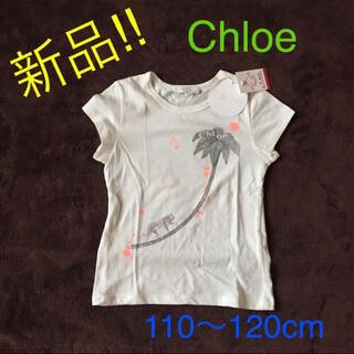 クロエ(Chloe)の☆ 新品 ☆ Chloe クロエ Tシャツ 110 〜 120 cm(Tシャツ/カットソー)