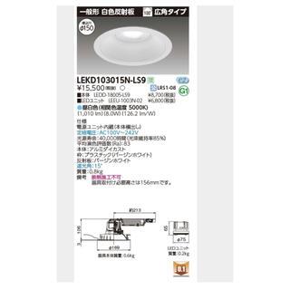 トウシバ(東芝)のTOSHIBA 東芝 LED ダウンライト LEKD103015N-LS9(天井照明)