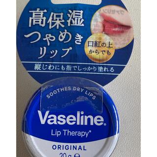 ユニリーバ(Unilever)の【新品】ヴァセリン リップ モイストシャイン オリジナル(20g)(リップケア/リップクリーム)
