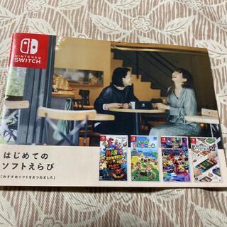 ニンテンドースイッチ(Nintendo Switch)のNintendo Switchはじめてのソフト選び小冊子非売品(その他)