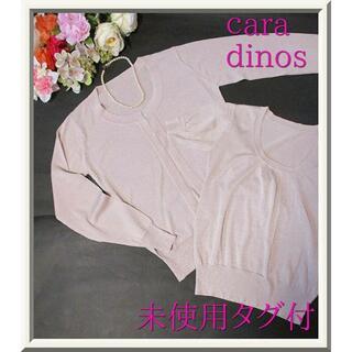 dinos - 最終処分【未使用タグ付】Cara/dinos☆アンサンブルツインセーターシルク