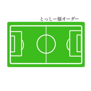 【とっしー様】 サッカーボール ボールホルダー ボールネット ボール収納(ボール)