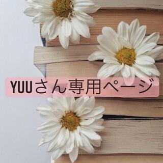 ボウダンショウネンダン(防弾少年団(BTS))のyuuさん専用ページ(ペンライト)
