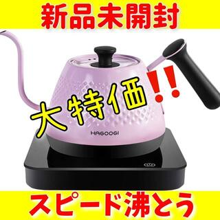 カフェ お茶 電気ケトル 0.6L 2020最新版 電気ポット (電気ポット)