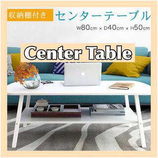 テーブル センターテーブル ローテーブル 収納 シンプル 北欧 インテリア(ローテーブル)