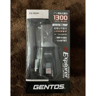 ジェントス(GENTOS)のジェントス LEDランタン EX-300H(ライト/ランタン)