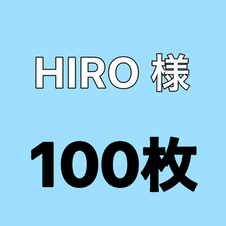 HIRO様  100枚(パック/フェイスマスク)