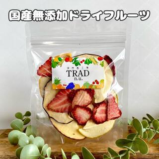 3種のりんごMIX+いちご☆国産無添加ドライフルーツ(フルーツ)