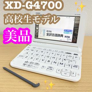 CASIO - 高校生モデル XD-G4700  カシオ CASIO 電子辞書 EX-word